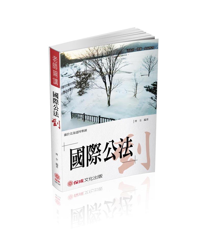 1B124-齐全老师开讲 国际公法-到-律师.司法官.外交特考(保成)(作者:齐全)