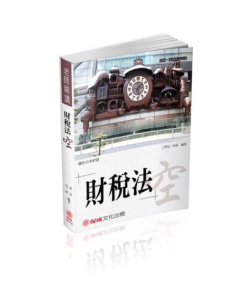 1B132-华安、吴军老师开讲 财税法-空-律师.法研所(保成)(作者:华安、吴军)