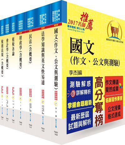 税务人员三等(财税行政)套书(赠题库网帐号、云端课程)