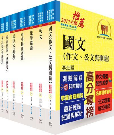 税务人员四等(财税行政)套书(赠题库网帐号、云端课程)