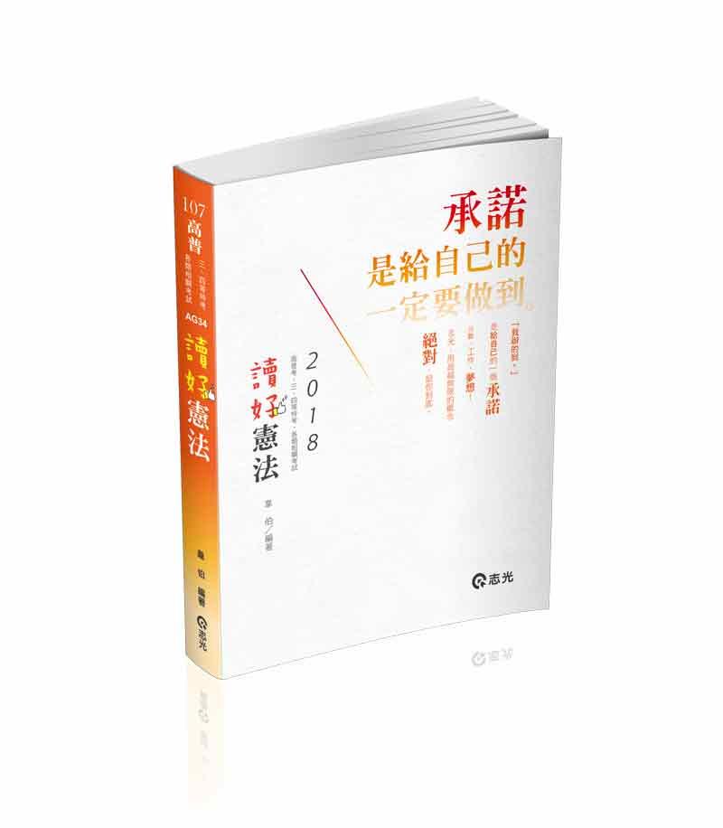 AG34-读好宪法-高普考.三四等特考.各类相关考试专用(志光)(作者:韦伯)