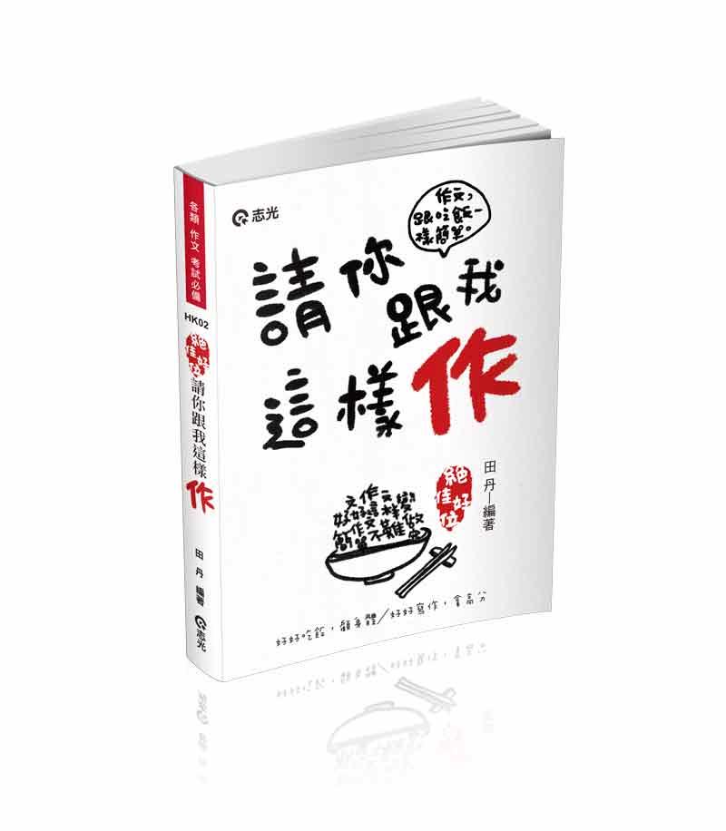 HK02-作文─请你跟我这样作-各类考试(志光)(作者:田丹)