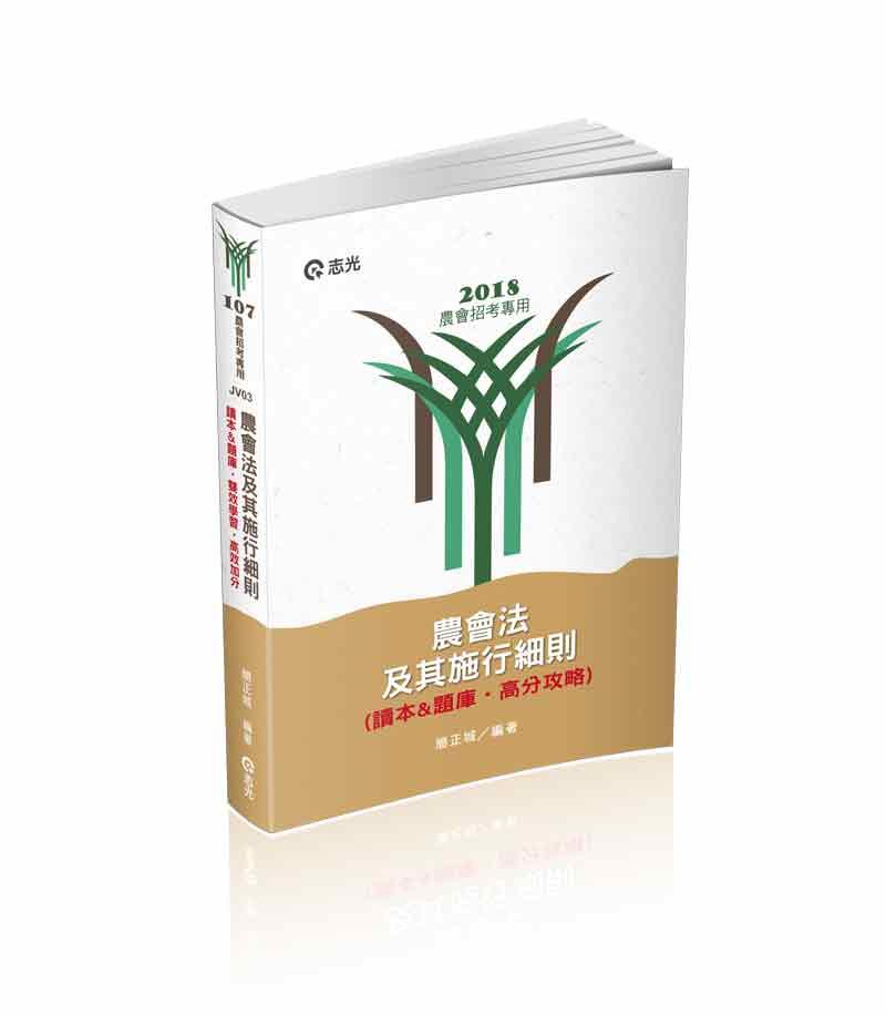 JV03-农会法及其施行细则(读本&题库、高分攻略)-农会考试(志光)(作者:简正城)