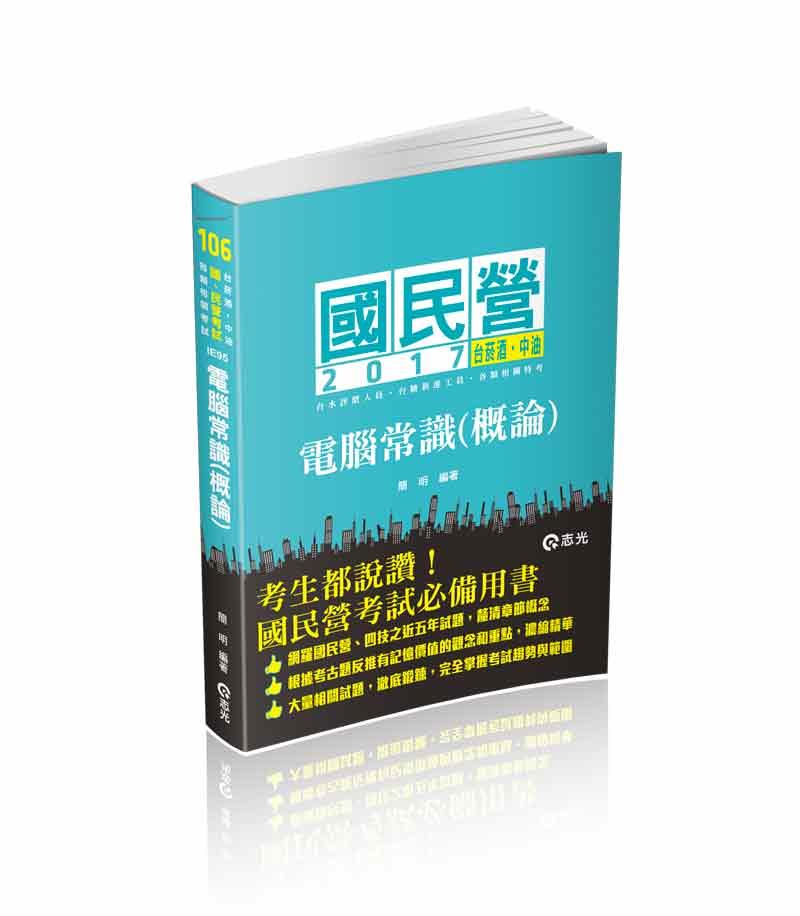 IE95-电脑常识(概论)-国民营.相关考试(志光)(作者:简明)