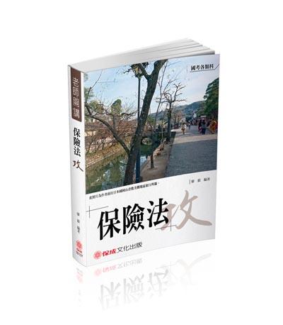 1B107-廖毅老师开讲-保险法-攻-国考各类科皆适用(保成)(作者:廖毅)