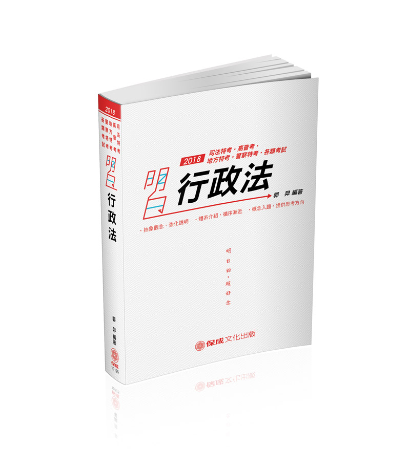 1D125-明白 行政法-2018司法特考.高普地特.警察特考(保成)(作者:郭羿)