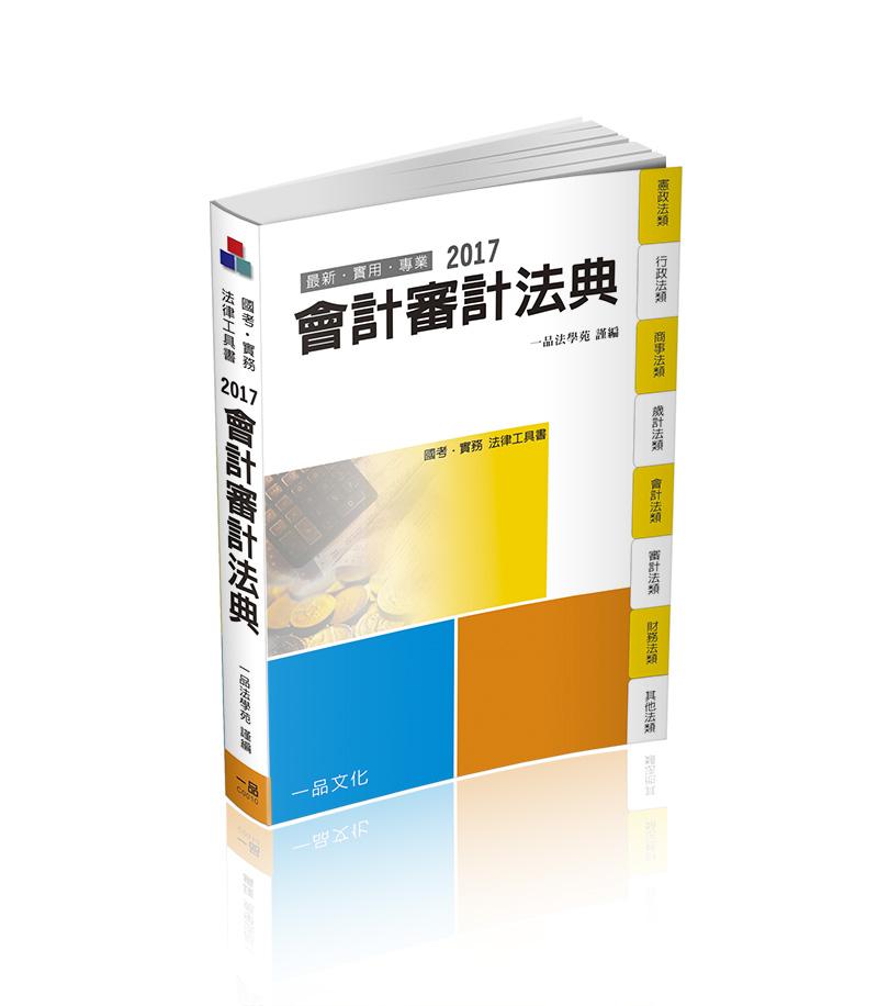 C0010-会计审计法典-2018国考.实务法律工具书(一品)(作者:一品法学苑)