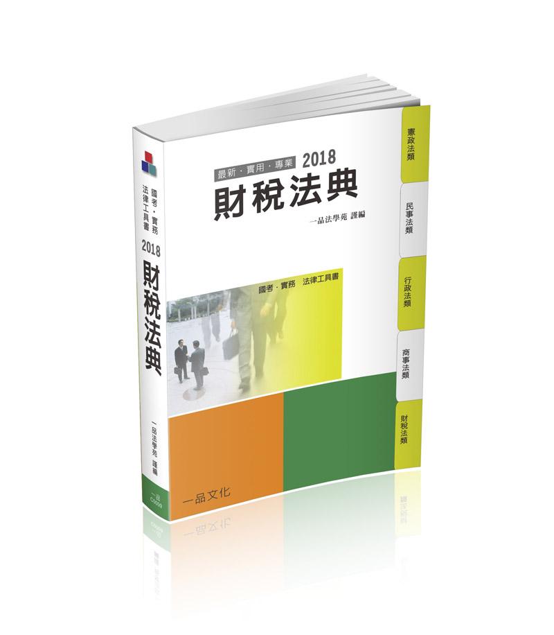 C0009-财税法典-2018国考.实务法律工具书(一品)(作者:一品法学苑)