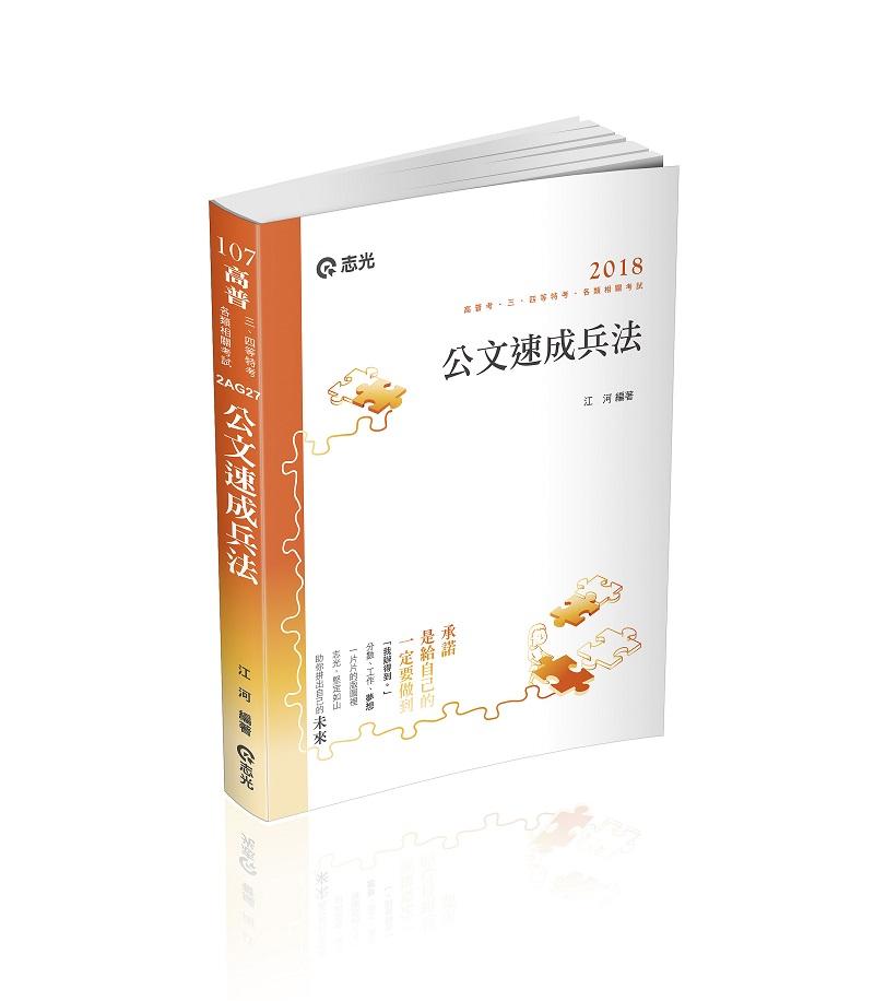2AG27-公文速成兵法-高普考.三四等特考.各类相关考试(志光)(作者:江河)