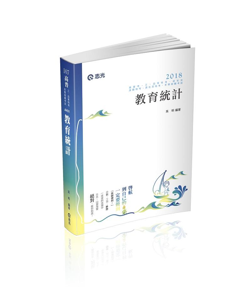 AH31-教育统计-高普考.三四等特考.研究所(志光)(作者:高明)