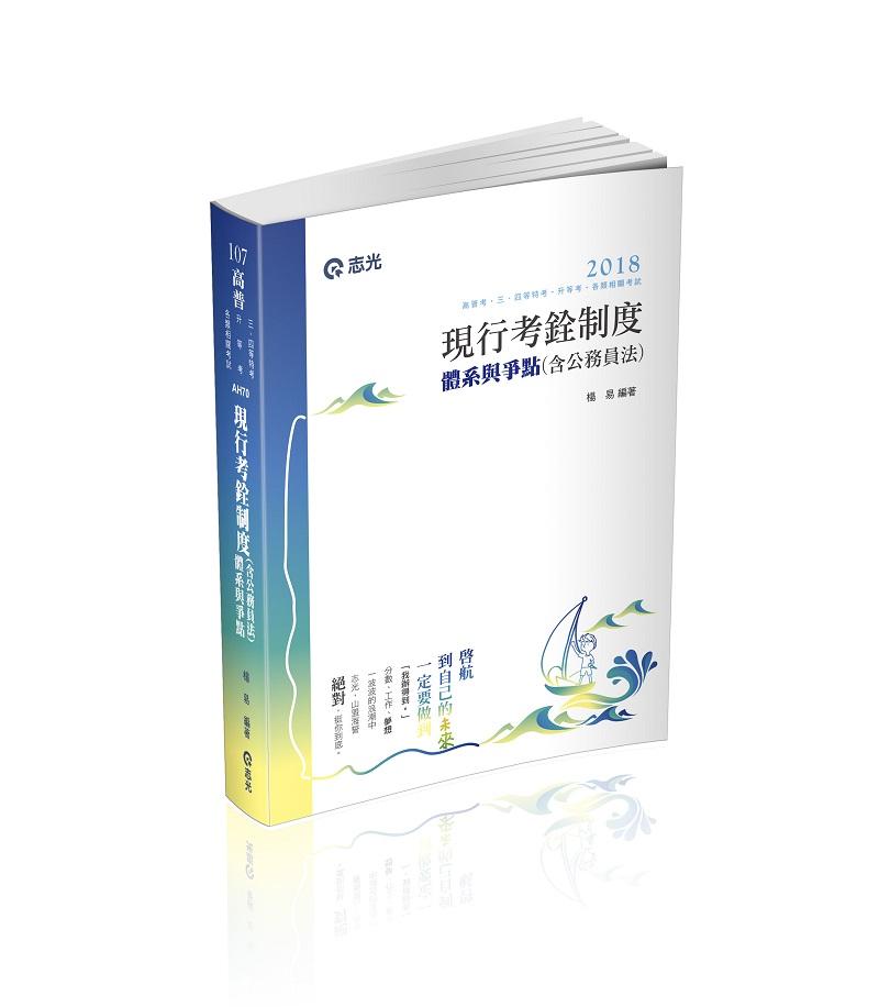 AH70-现行考铨制度体系与争点(含公务员法)-高普考.三四等特考.升等考(志光)(作者:杨易)