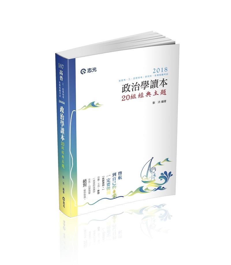 2AH04-政治学读本-20组经典主题-高普考.三四等特考.研究所(志光)(作者:刘沛)