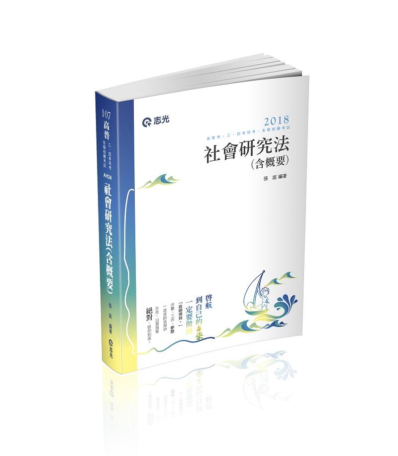 AH24-社会研究法(含概要)-高普考.三四等特考.升等考(志光)(作者:张庭)