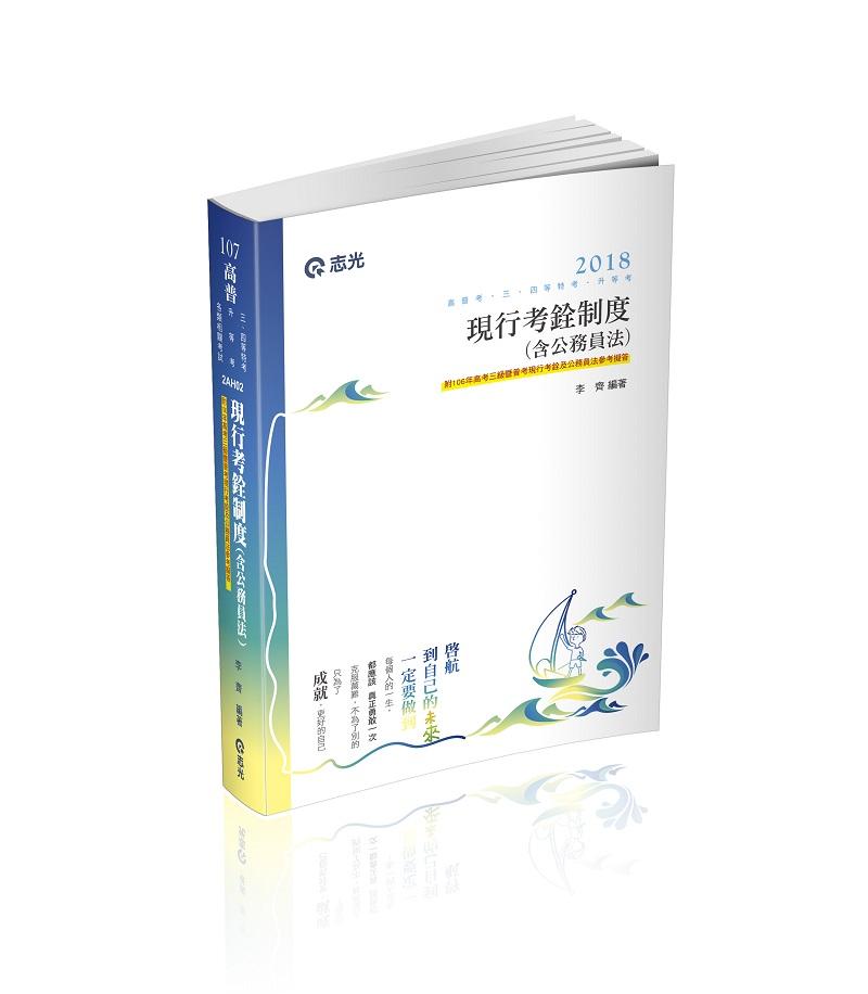 2AH02-现行考铨制度(含公务员法)-高普考.三四等特考.升等考(志光)(作者:李齐)
