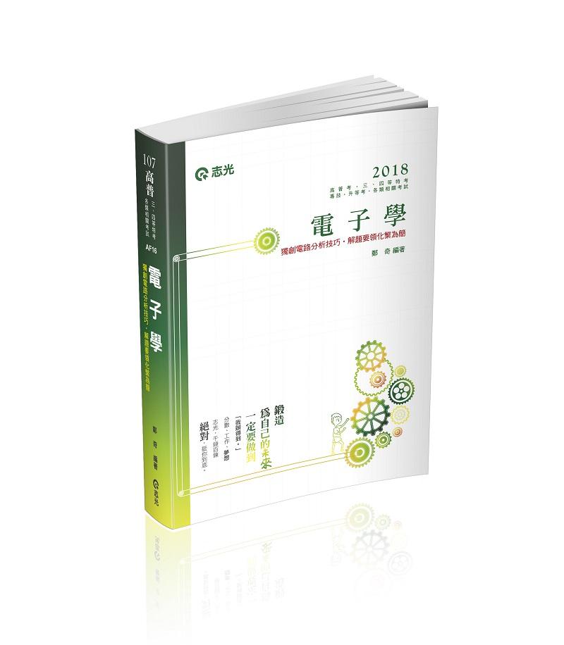 AF16-电子学-高普考.三四等特考.专技.升等考(志光)(作者:郑奇)