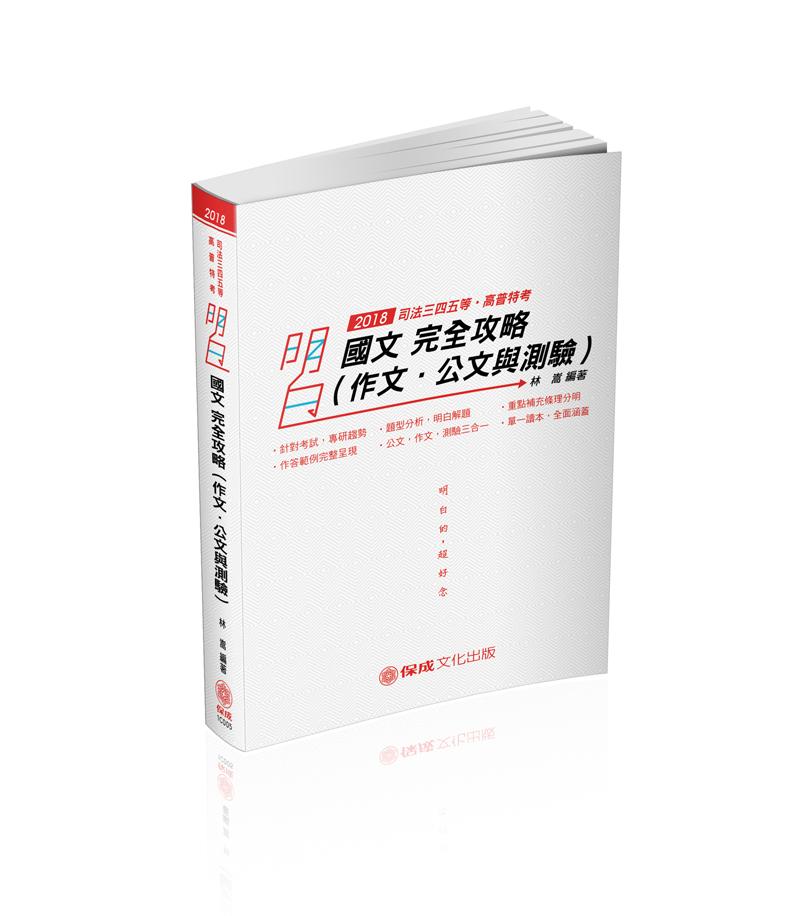 1C005-明白 国文(作文.公文与测验)完全攻略-2018司法.高普特考(保成)(作者:林嵩)