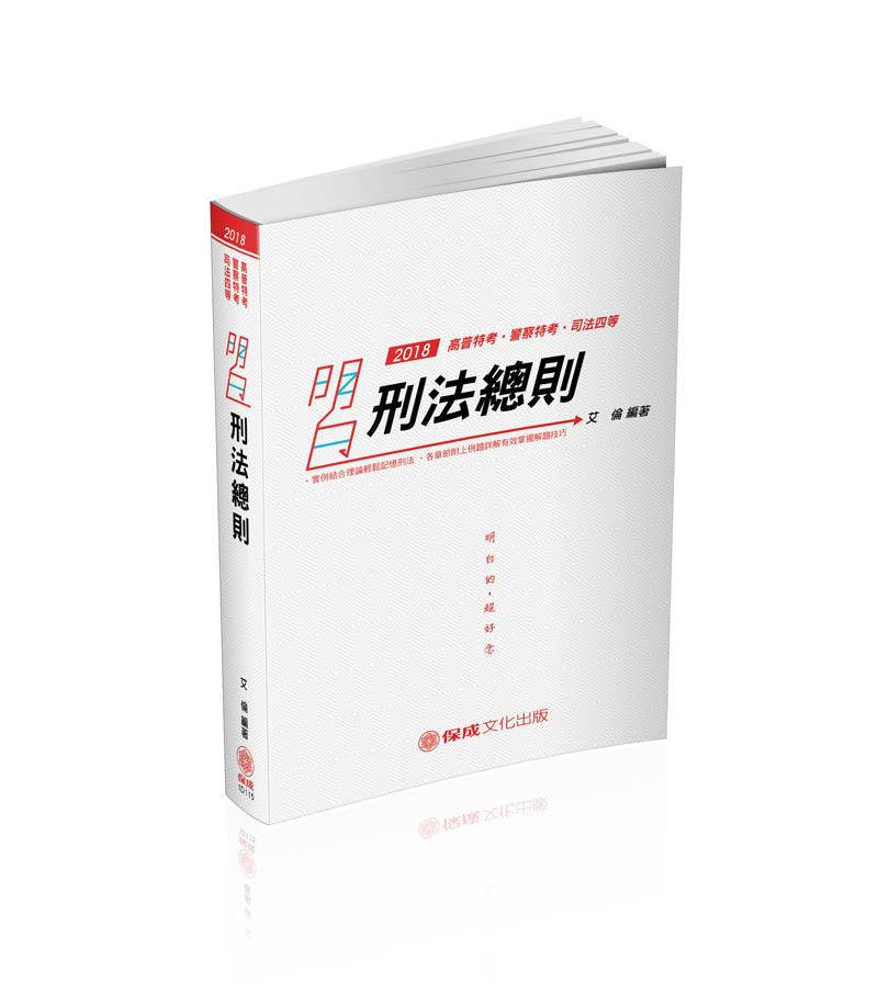 1D115-明白 刑法总则-2018司法特考.高普特考.警察特考(保成)(作者:艾伦)