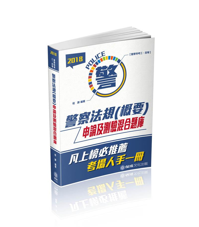 1G155-警察法规(概要)(申论测验混合题库)-2018警察特考(保成)(作者:程译)