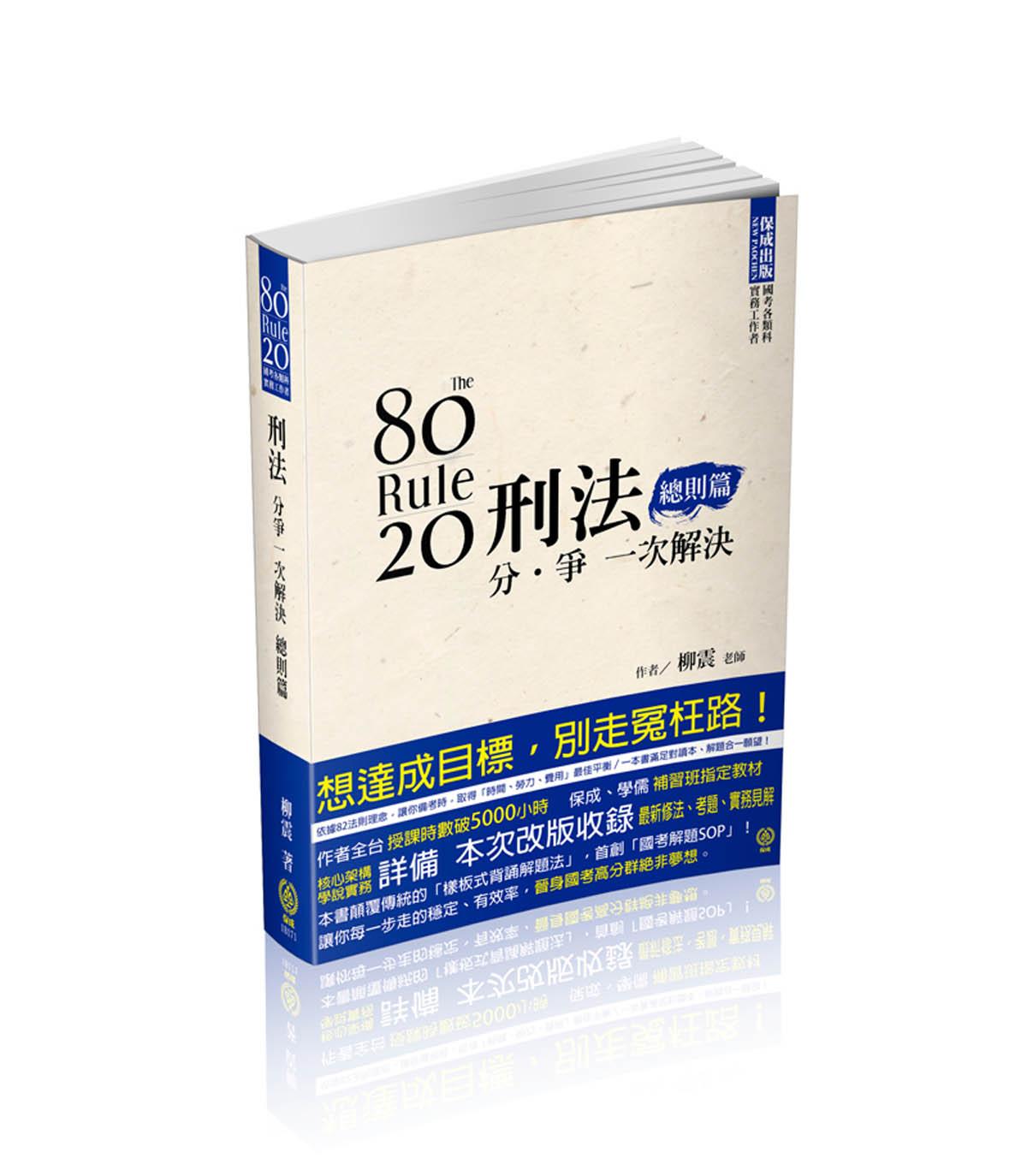 1B171-80/20法则 刑法分争一次解决-总则篇-国考各类科.实务工作者(保成)(作者:柳震)