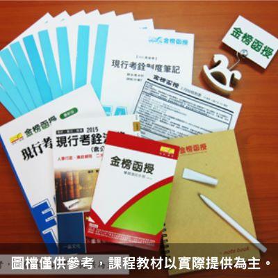 107金榜函授/司法特考-四等/单科/刑法刑诉主题课程/DVD/刑事诉讼法/克羿