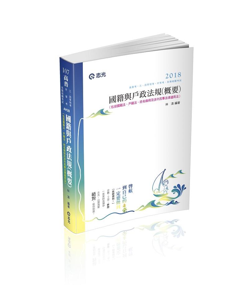 AH28-国籍与户政法规(概要)-高普考.三四等特考.升等考试(志光)(作者:林清)