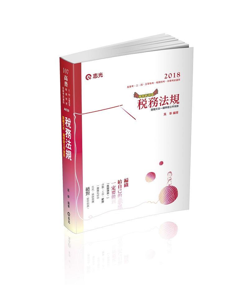 AK30-税务法规-高普考.三四五等特考.税务特考(志光)(作者:万华)