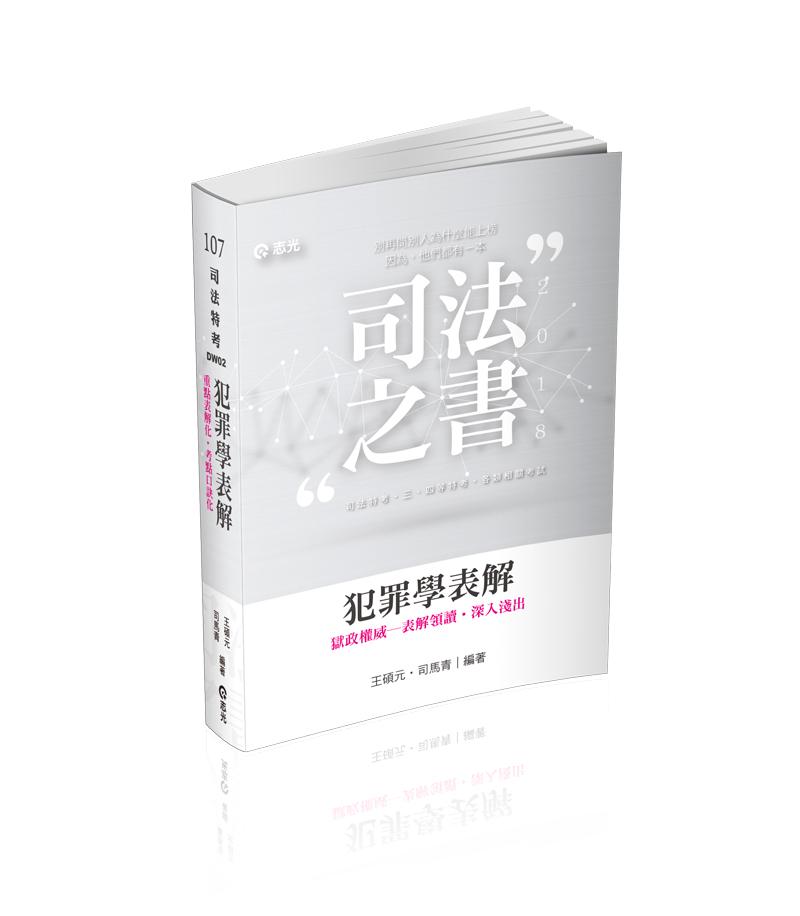 DW02-犯罪学表解-司法特考三四等(志光)(作者:王硕元、司马青)