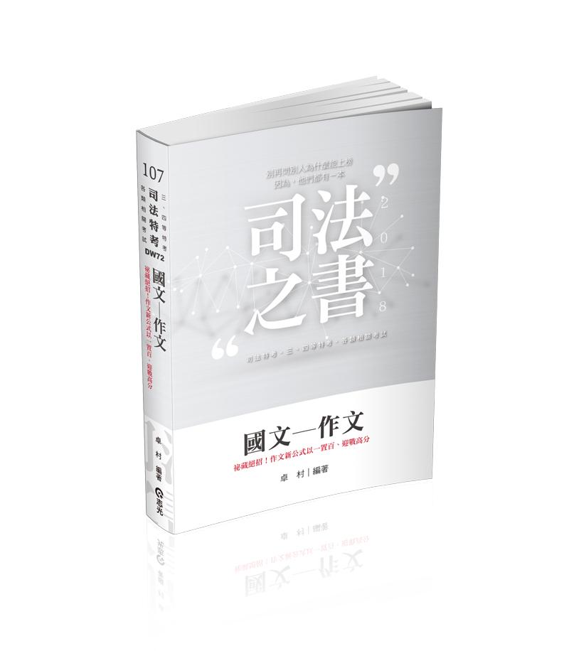DW72-国文-作文-司法特考.三四等特考.各类考试适用(志光)(作者:卓村)