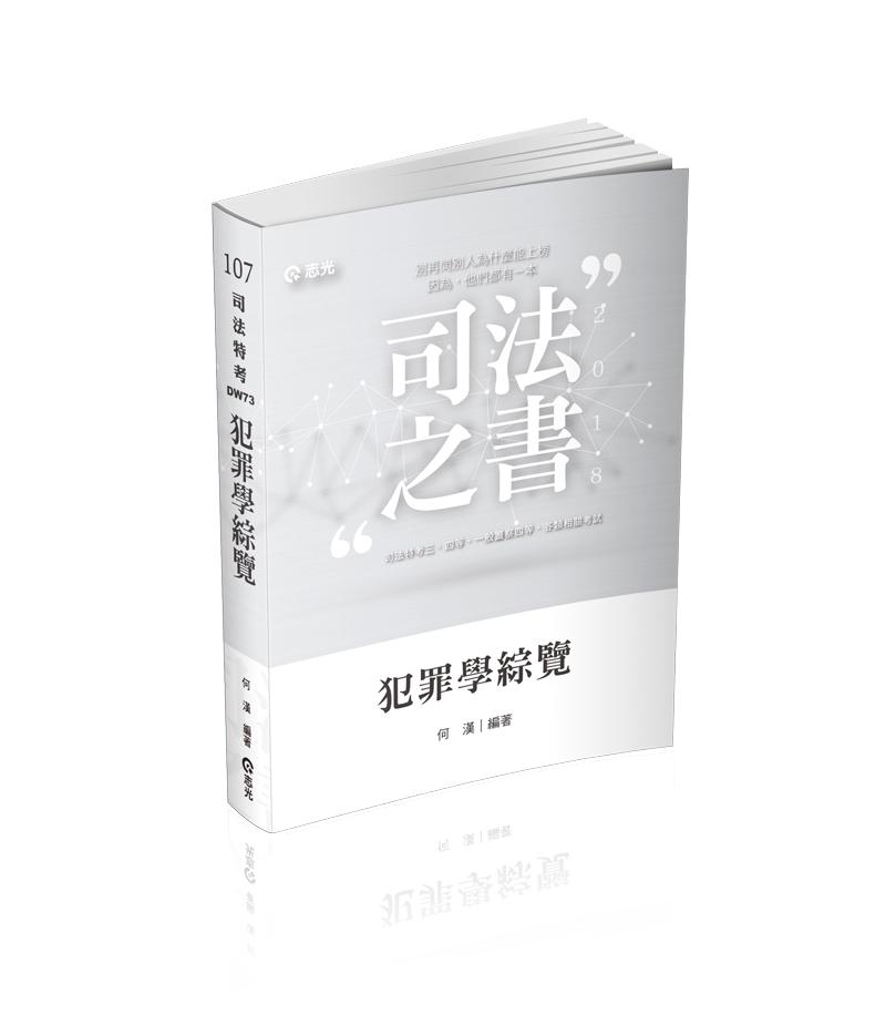 DW73-犯罪学综览-司法特考三四等(志光)(作者:何汉)
