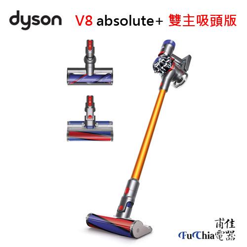 【甫佳電器】-【Dyson】V8 雙主吸頭版 Absolute+ 無線吸塵器 (公司貨)