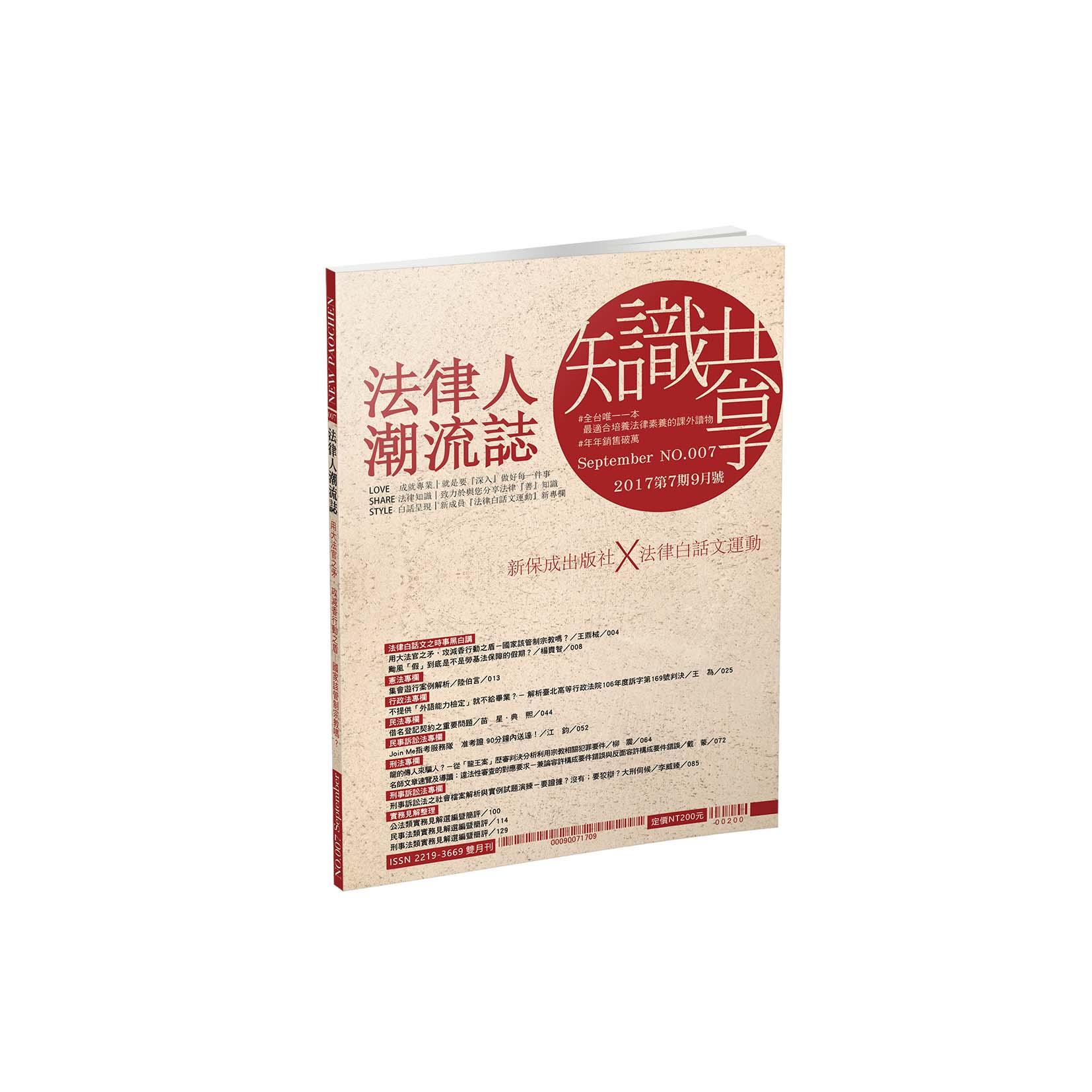 09007-法律人潮流志-第7期(保成)(作者:保成法学苑)