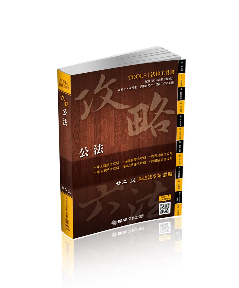 1A009-攻略公法-22版-2018法律工具书(保成)(作者:保成法学苑 谨编)