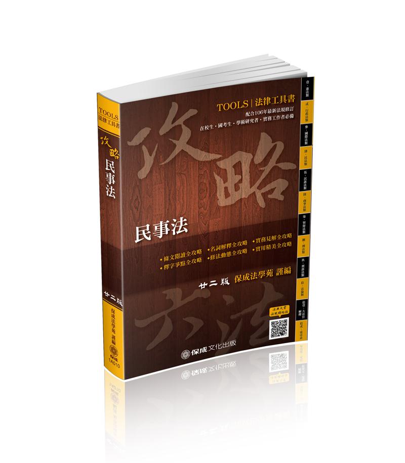 1A010-攻略民事法-22版-2018法律工具书(保成)(作者:保成法学苑 谨编)