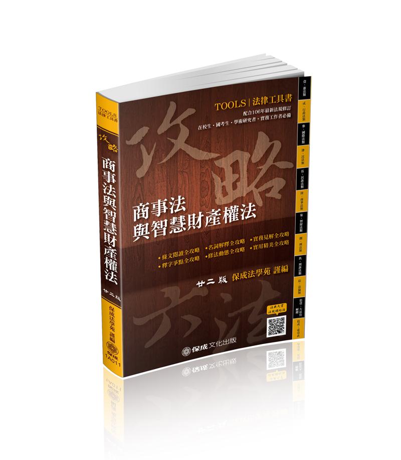 1A011-攻略商事法与智慧财产权法-22版-2018法律工具书(保成)(作者:保成法学苑 谨编)