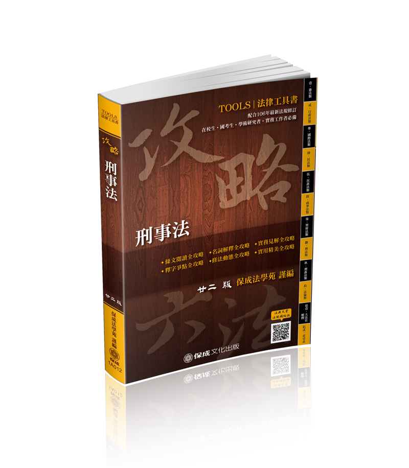 1A012-攻略刑事法-22版-2018法律工具书(保成)(作者:保成法学苑 谨编)