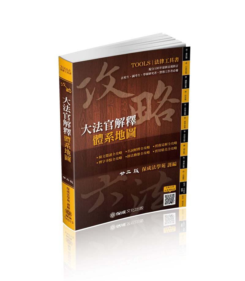 1A013-攻略大法官解释-体系地图-22版-2018法律工具书(保成)(作者:保成法学苑 谨编)