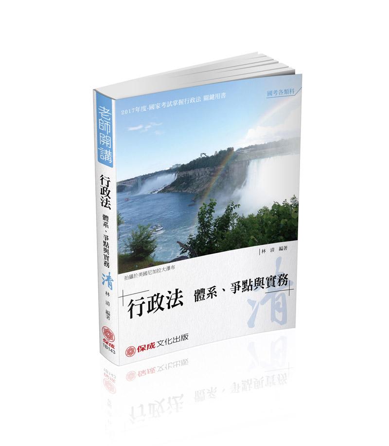 1B143-林清老师开讲-行政法体系.争点与实务-清-律司.高普特(保成)(作者:林清)