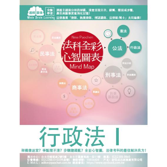 1B552-行政法(I)-全彩心智图表-2018司法特考.高普特考(保成)(作者:柯钋)