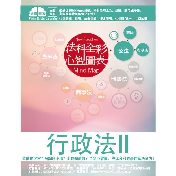 1B553-行政法(II)-全彩心智图表-2018司法特考.高普特考(保成)(作者:柯钋)