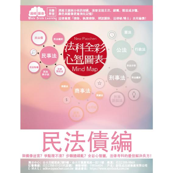 1B555-民法(债编)-全彩心智图表-2018律师.司法特考.高普特考(保成)(作者:燕齐)