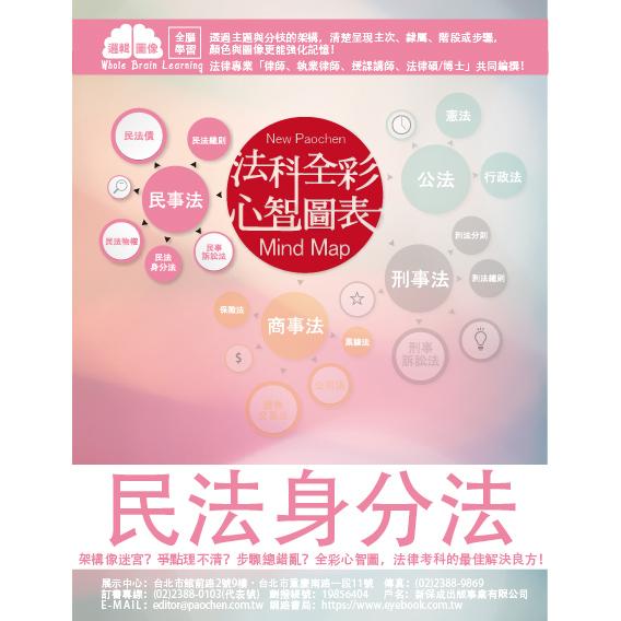 1B557-民法(身分法)-全彩心智图表-2018律师.司法特考.高普特(保成)(作者:梁维珊 律师)