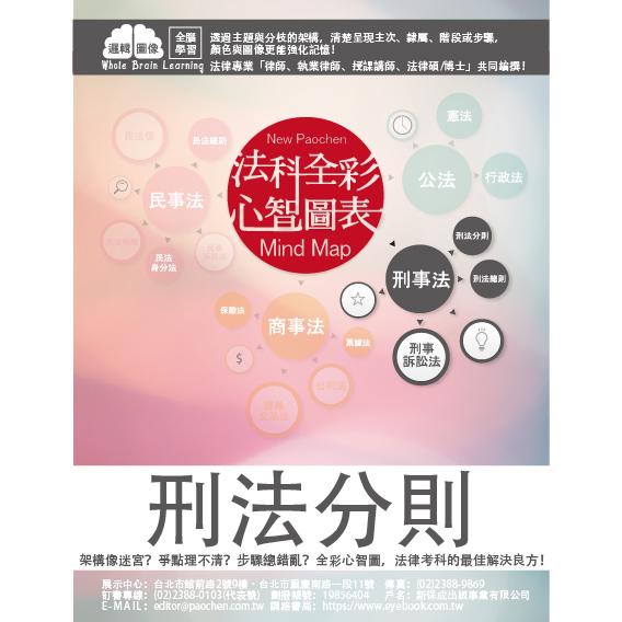 1B560-刑法(分则)-全彩心智图表-2018律师.司法特考.高普特考(保成)(作者:陆奢)