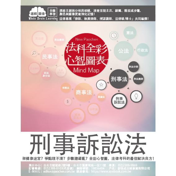 1B561-刑事诉讼法-全彩心智图表-2018律师.司法特考.高普特考(保成)(作者:戴蒙)