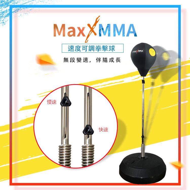 MaxxMMA推出一款可調整速度的反彈球