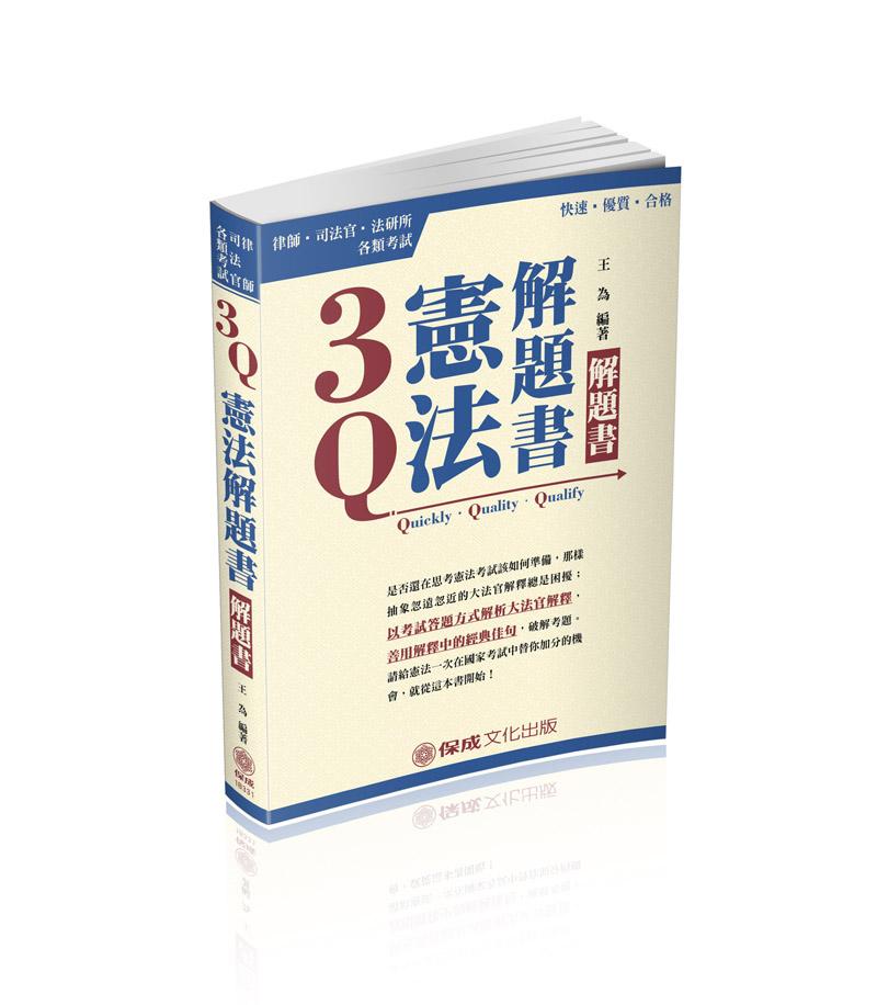 1B331-3Q宪法-解题书-2018律师.司法官.法研所.各类考试(保成)(作者:王为)
