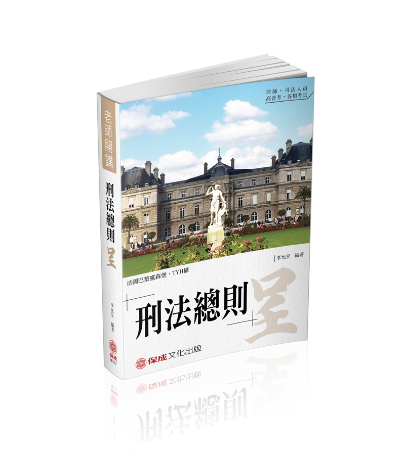 1B117-李允呈老师开讲-刑法总则-律师.司法人员.高普考(保成)(作者:李允呈)