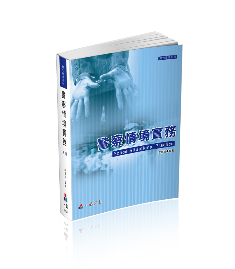 B2005-警察情境实务-(五版)实力养成系列(一品)(作者:李修安)