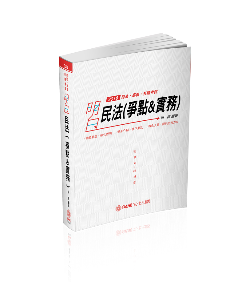 1C122-明白 民法(争点&实例)-2018司法特考.高普特考(保成)(作者:裕树)