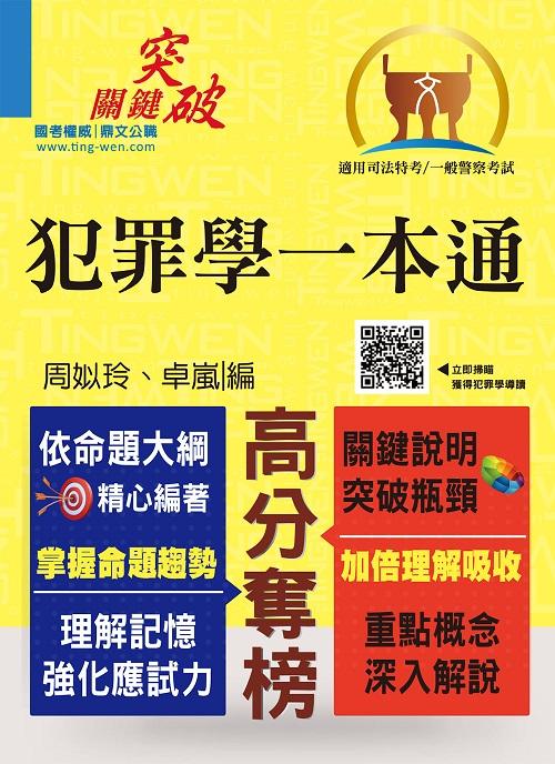 警察特考【犯罪学一本通】(全新版本精编‧考试圣经宝典)