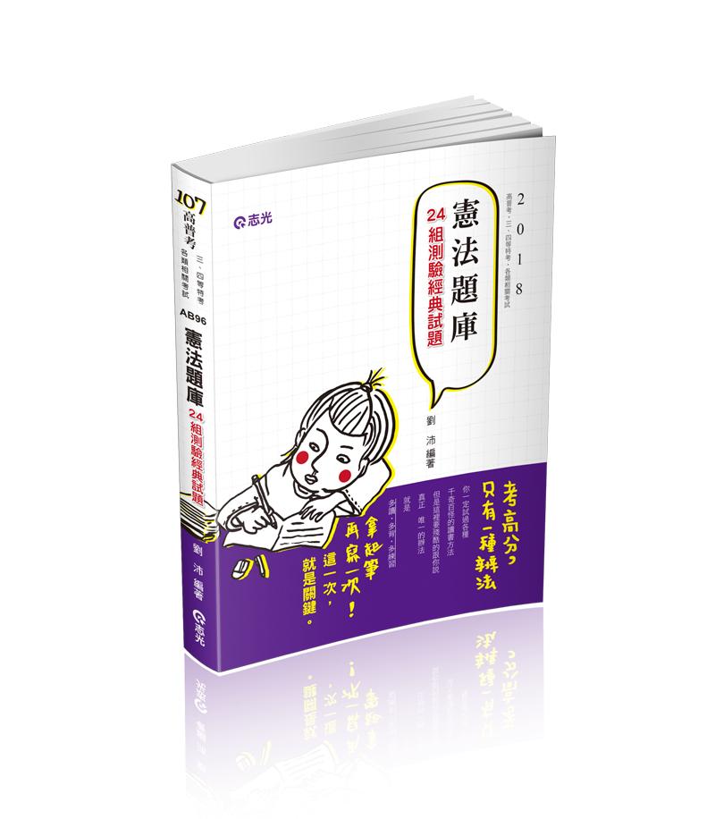 AB96-宪法题库-24组测验经典试题-高普考.三四等特考.各类相关考试(志光)(作者:刘沛)